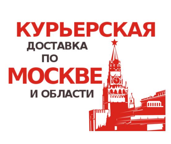 Курьерская доставка по Москве и МО